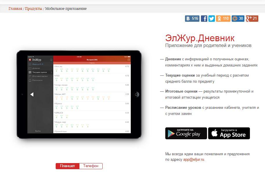 Электронный дневник - Мобильное приложение