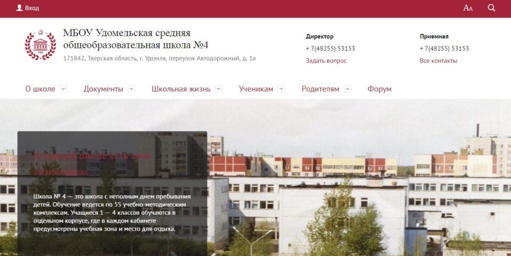 Главная страница официального сайта школа 4 Удомля