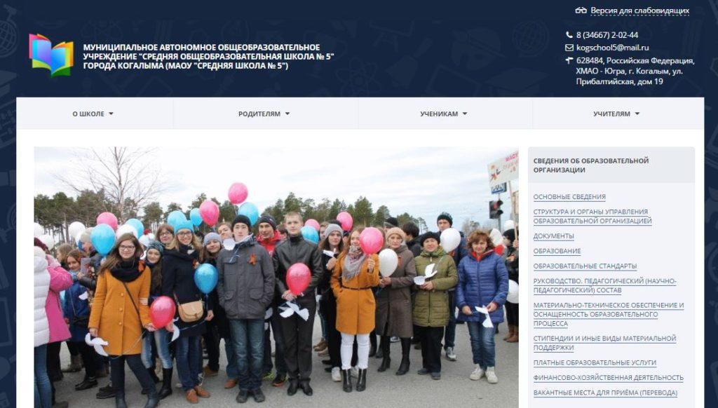 Главная страница официального сайта школа 5 Когалым