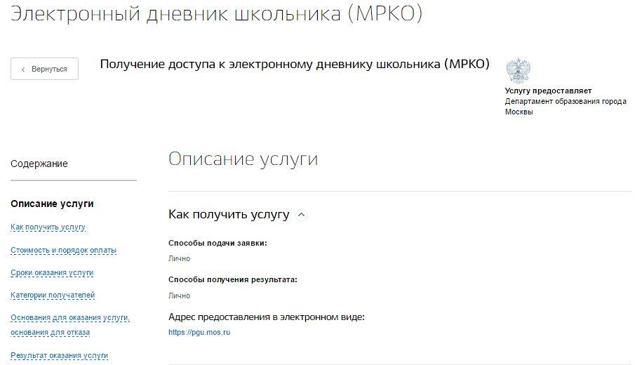 Электронный дневник школьника (МРКО) на Едином портале государственных и муниципальных услуг