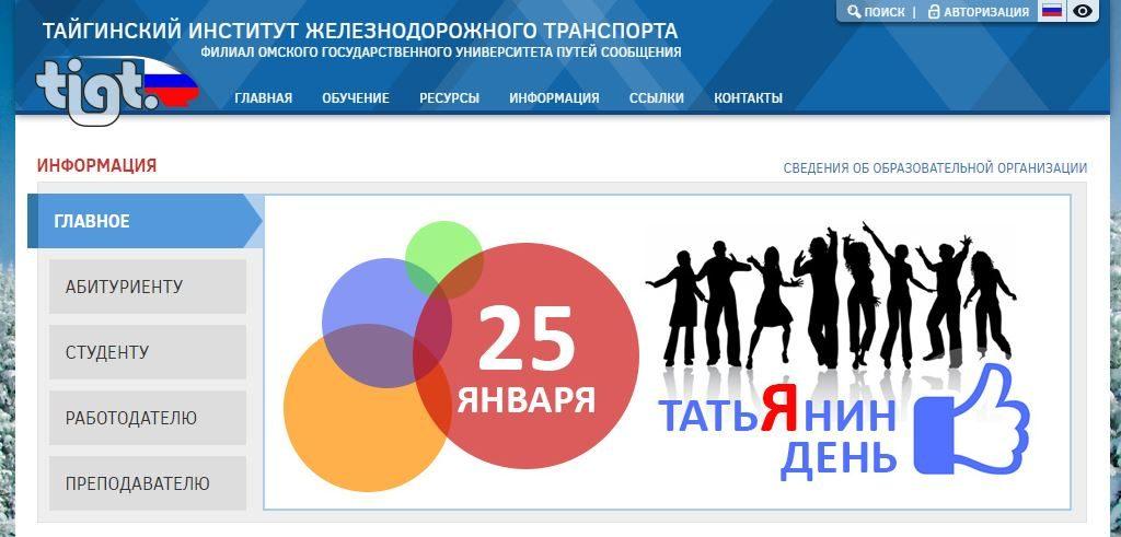 Главная страница официального сайта ТИЖТ
