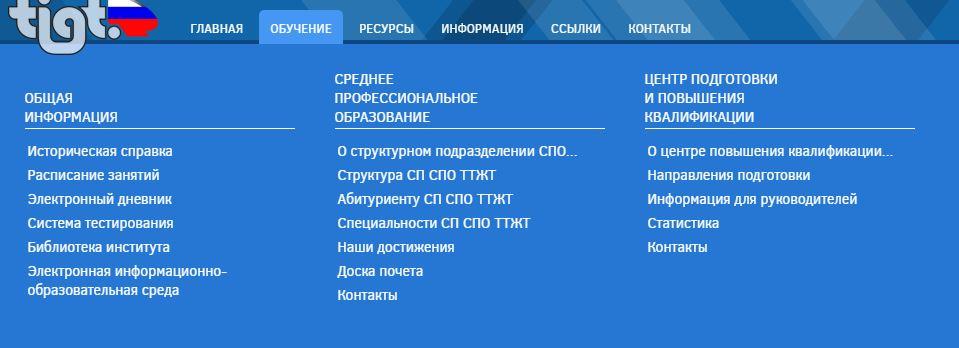 """Вкладка """"Обучение"""" на официальном сайте ТИЖТ"""