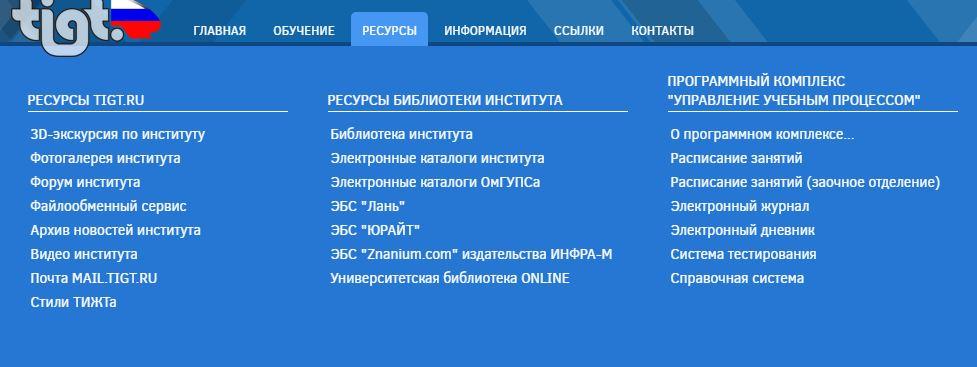 """Вкладка """"Ресурсы"""" на официальном сайте ТИЖТ"""