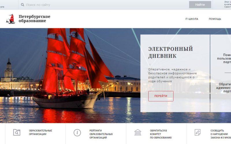 Главная страница Портал Петербургское образование