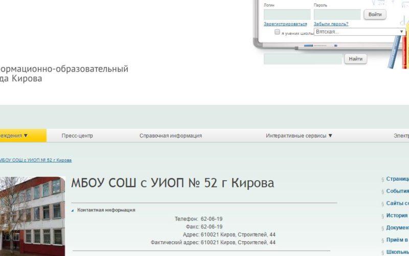 Главная страница официального сайта 52 школы города Киров