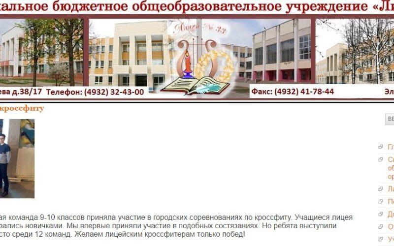 Главная страница официального сайта Лицей 33 Иваново